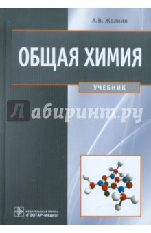 Общая химия. Учебник