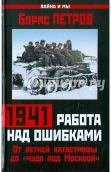 1941: работа над ошибками. От летней катастрофы - Борис Петров