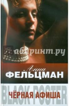 Черная афиша - Анна Фельцман