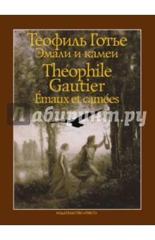 Эмали и камеи - Теофиль Готье