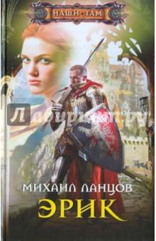 Эрик - Михаил Ланцов