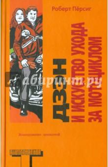 Дзен и искусство ухода за мотоциклом: Исследование ценностей - Роберт Пёрсиг