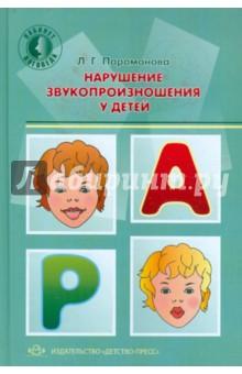 Нарушение звукопроизношения у детей - Людмила Парамонова