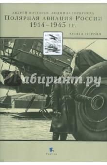 Полярная авиация России. 1914-1945 гг. - Почтарев, Горбунова
