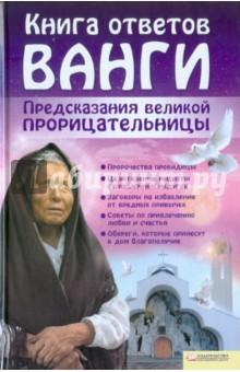 Книга ответов Ванги. Предсказания великой прорицательницы - Анна Прозорова-Христова