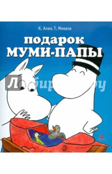 Подарок Муми-папы - Алан, Мякеля