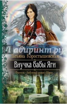 Внучка бабы Яги - Татьяна Коростышевская