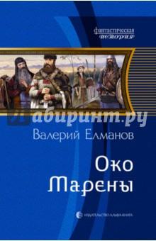 Око Марены - Валерий Елманов