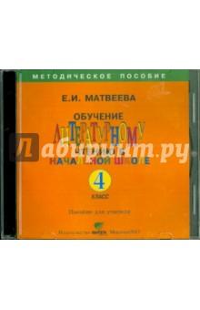 �������� ������������� ������ � ��������� �����. 4 �����. ������� ��� ������� (CD-ROM)
