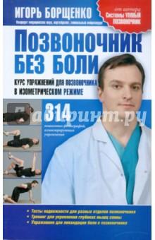 Позвоночник без боли. Курс упражнений для позвоночника в изометрическом режиме - Игорь Борщенко