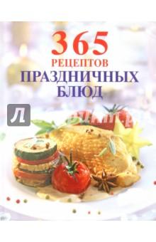 Рецептов блюд к празднику