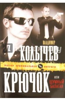 Крючок, или Шумный балаган - Владимир Колычев изображение обложки