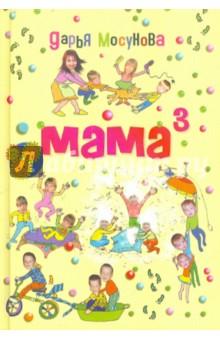 Мама в кубе - Дарья Мосунова