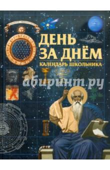 День за днём. Календарь школьника - Н. Медведева