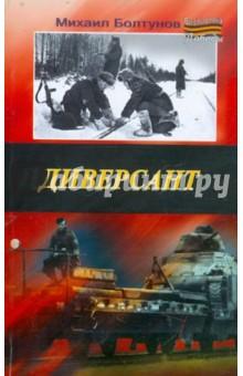 Диверсант - Михаил Болтунов изображение обложки