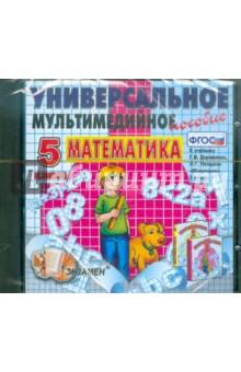 Математика. 5 класс: Универсальное мультимедийное пособие к уч. Дорофеева Математика 5 кл. (CDpc)