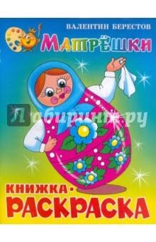 Матрешки. Книжка-раскраска - Валентин Берестов