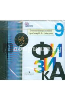 Физика. 9 класс: Электронное приложение к учебнику О. Ф. Кабардина (DVDpc)
