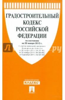 Градостроительный кодекс РФ на 20.01.12 г. изображение обложки