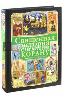 Священная история согласно Корану - Ибрагим, Ефремова