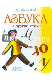 Сергей Михалков: Азбука и другие стихи