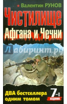 Чистилище Афгана и Чечни - Валентин Рунов
