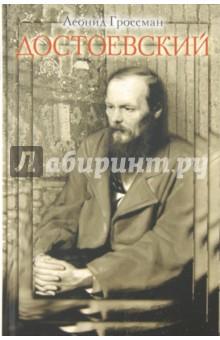 Достоевский - Леонид Гроссман