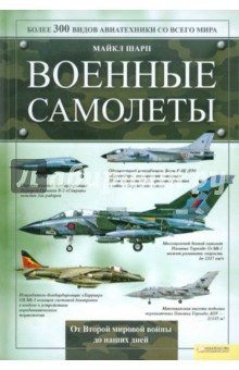 Военные самолеты - Майкл Шарп