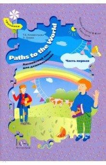 Paths to the World. Английский язык для дошкольников. В 2-х частях. Часть 1. ФГОС - Клементьева, Боума