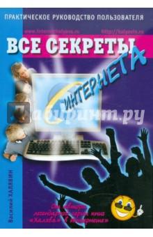 Все секреты Интернета. Практическое руководство пользователя - Василий Халявин