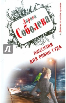 Лицензия для Робин Гуда - Лариса Соболева