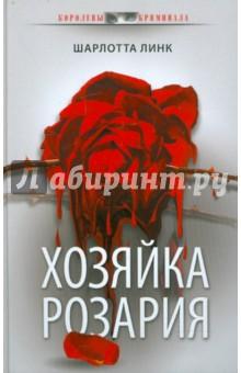 Хозяйка розария - Шарлотта Линк