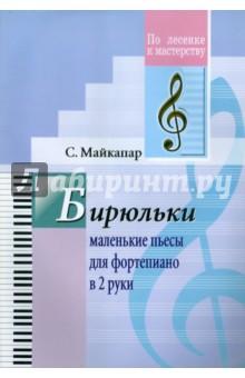 Бирюльки. Маленькие пьесы для фортепиано в 2 руки - Самуил Майкапар