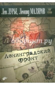Ленинградский фронт - Лурье, Маляров