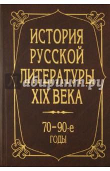 История русской литературы XIX века. 70 - 90-е годы - Аношкина, Катаев, Громова