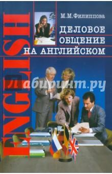 Деловое общение на английском - Маргарита Филиппова