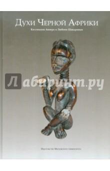 Духи Черной Африки: Коллекция Авнера и Любови Шакаровых - Виль Мириманов