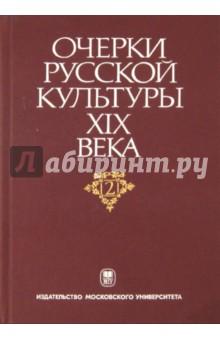 Очерки русской культуры XIX века. Том 2. Власть и культура