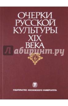 Очерки русской культуры XIX века. Том 6. Художественная культура