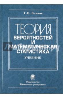 Теория вероятности и математическая статистика - Геннадий Климов