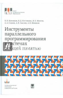 Инструменты параллельного программирования в системах с общей памятью - Корняков, Кустикова, Мееров