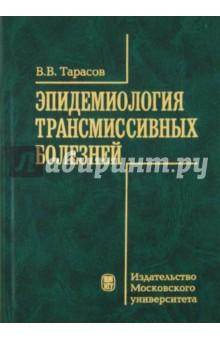 Эпидемиология трансмиссионных болезней - Вениамин Тарасов