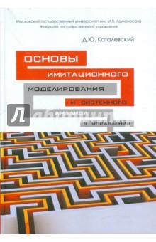 Основы имитационного моделирования и системного анализа в управлении - Дмитрий Каталевский