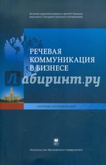 Речевая коммуникация в бизнесе - Валентей, Данилина, Корнеева