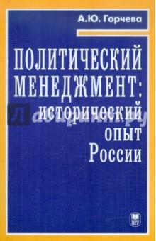 Политический менеджмент: исторический опыт России. Учебное пособие - Алла Горчева
