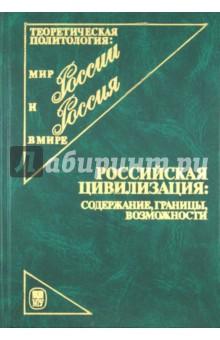 Российская цивилизация. Содержание, границы, возможности - Ильин, Ахиезер