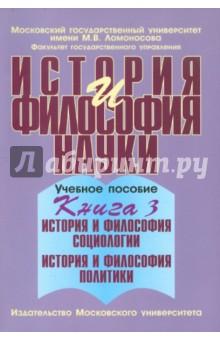 История и философия науки. В 4 книгах. Книга 3 - Клементьев, Путилова, Осипов