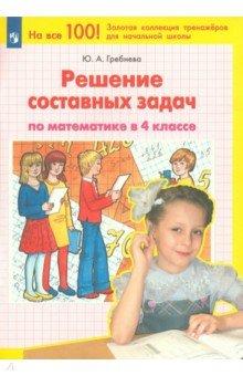 Решение составных задач по математике в 4 классе - Юлия Гребнева