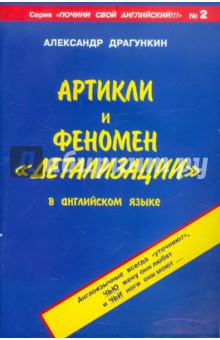 Артикли и феномен детализации в английском языке - Александр Драгункин