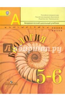 Биология. 5-6 классы. Учебник для общеобразовательных учреждений ФГОС - Пасечник, Калинова, Суматохин, Гапонюк